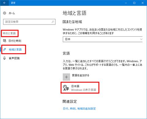 Windows10-v1703-Privacy-Detail-Setting-211