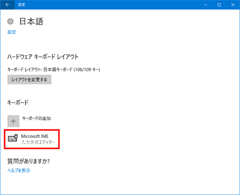 Windows10-v1703-Privacy-Detail-Setting-214