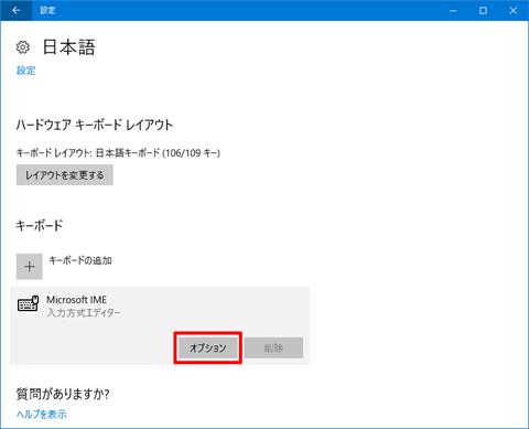 Windows10-v1703-Privacy-Detail-Setting-215