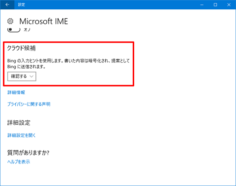 Windows10-v1703-Privacy-Detail-Setting-218