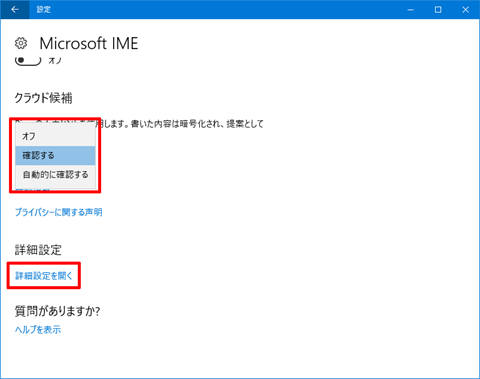 Windows10-v1703-Privacy-Detail-Setting-219