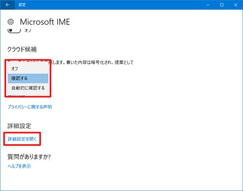 Windows10-v1703-Privacy-Detail-Setting-219