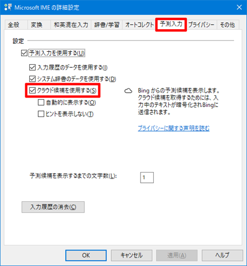 Windows10-v1703-Privacy-Detail-Setting-220
