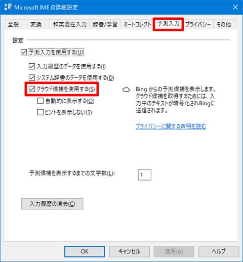 Windows10-v1703-Privacy-Detail-Setting-220