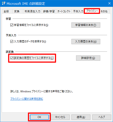 Windows10-v1703-Privacy-Detail-Setting-221