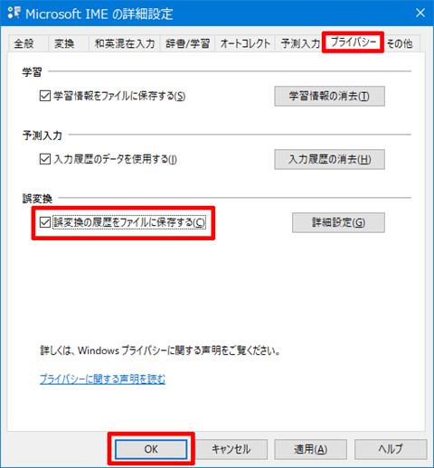 Windows10-v1703-Privacy-Detail-Setting-221