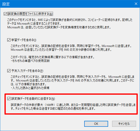 Windows10-v1703-Privacy-Detail-Setting-222