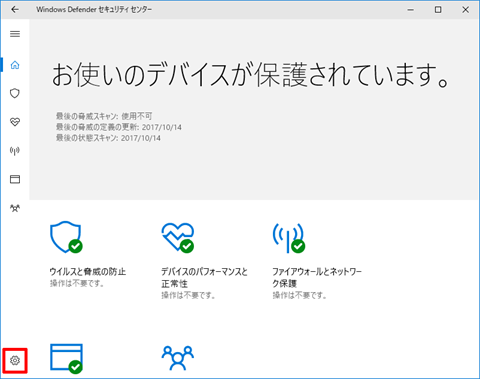 Windows10-v1703-Privacy-Detail-Setting-301