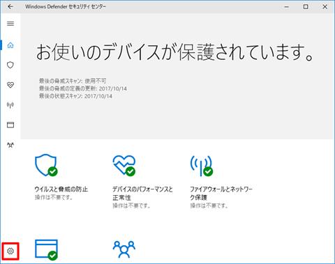 Windows10-v1703-Privacy-Detail-Setting-301