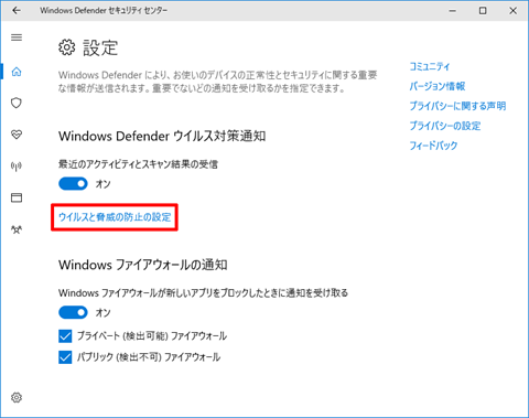 Windows10-v1703-Privacy-Detail-Setting-302