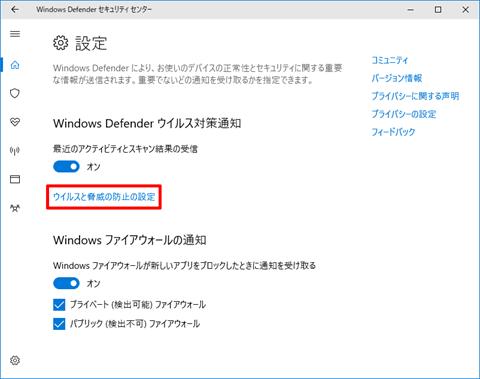 Windows10-v1703-Privacy-Detail-Setting-302
