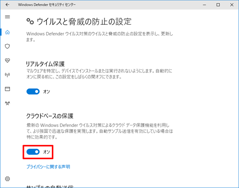 Windows10-v1703-Privacy-Detail-Setting-303
