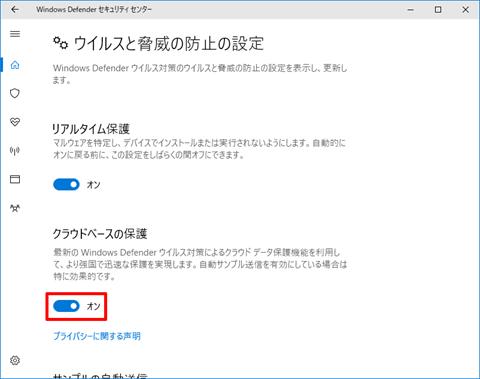 Windows10-v1703-Privacy-Detail-Setting-303