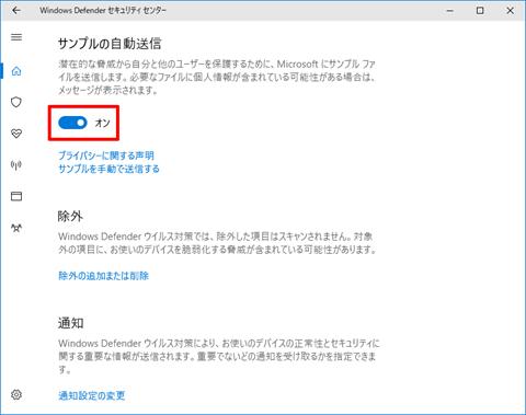Windows10-v1703-Privacy-Detail-Setting-304