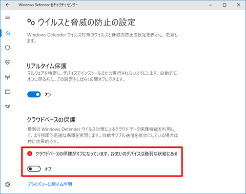 Windows10-v1703-Privacy-Detail-Setting-306