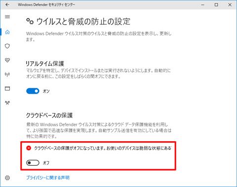 Windows10-v1703-Privacy-Detail-Setting-306