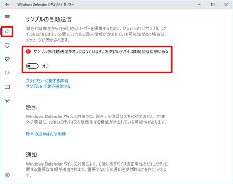 Windows10-v1703-Privacy-Detail-Setting-307