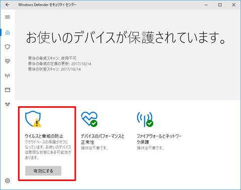 Windows10-v1703-Privacy-Detail-Setting-308