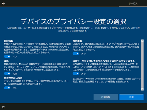 Windows10-v1709-Detail-Setting-of-Privacy-002