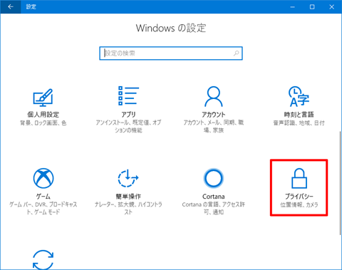 Windows10-v1709-Detail-Setting-of-Privacy-004