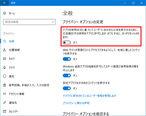 Windows10-v1709-Detail-Setting-of-Privacy-011a