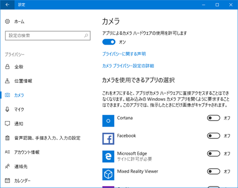 Windows10-v1709-Detail-Setting-of-Privacy-031