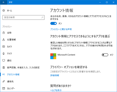 Windows10-v1709-Detail-Setting-of-Privacy-071