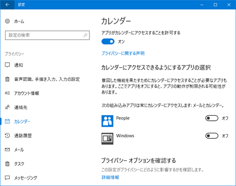 Windows10-v1709-Detail-Setting-of-Privacy-091