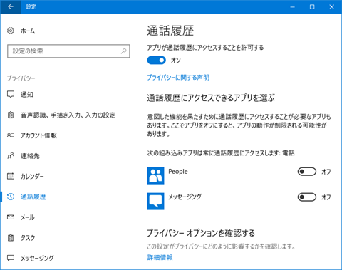 Windows10-v1709-Detail-Setting-of-Privacy-101