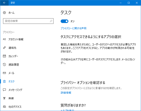 Windows10-v1709-Detail-Setting-of-Privacy-121