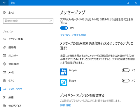 Windows10-v1709-Detail-Setting-of-Privacy-131