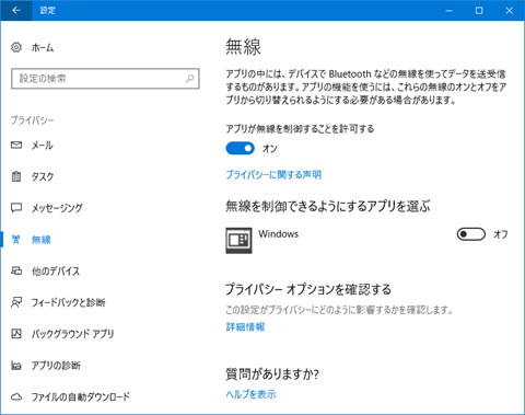 Windows10-v1709-Detail-Setting-of-Privacy-141