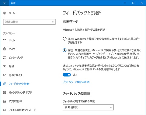 Windows10-v1709-Detail-Setting-of-Privacy-161