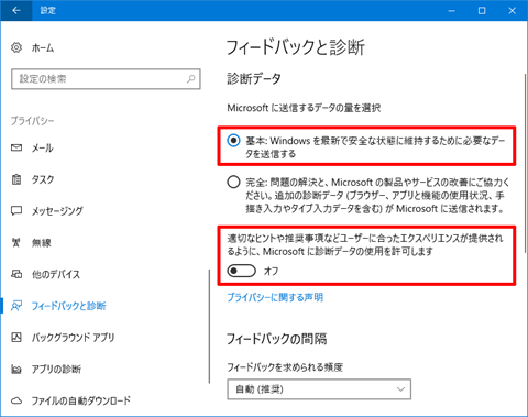 Windows10-v1709-Detail-Setting-of-Privacy-161a