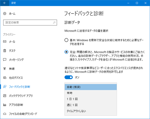 Windows10-v1709-Detail-Setting-of-Privacy-163