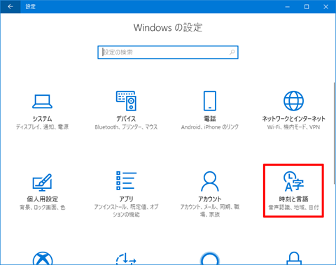 Windows10-v1709-Detail-Setting-of-Privacy-210