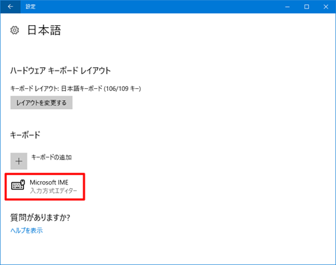Windows10-v1709-Detail-Setting-of-Privacy-214
