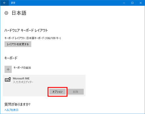 Windows10-v1709-Detail-Setting-of-Privacy-215