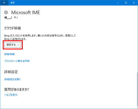 Windows10-v1709-Detail-Setting-of-Privacy-218