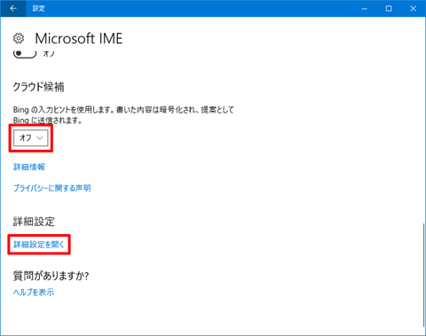 Windows10-v1709-Detail-Setting-of-Privacy-218a