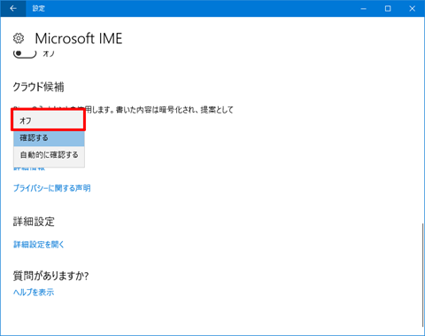 Windows10-v1709-Detail-Setting-of-Privacy-219