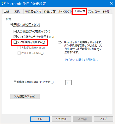Windows10-v1709-Detail-Setting-of-Privacy-220a