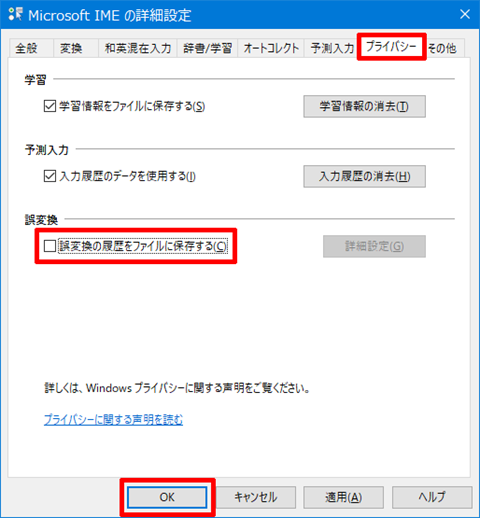 Windows10-v1709-Detail-Setting-of-Privacy-221a