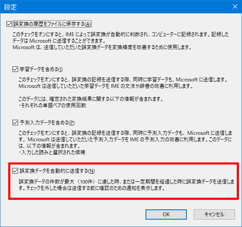 Windows10-v1709-Detail-Setting-of-Privacy-222