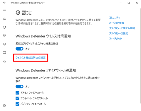 Windows10-v1709-Detail-Setting-of-Privacy-302