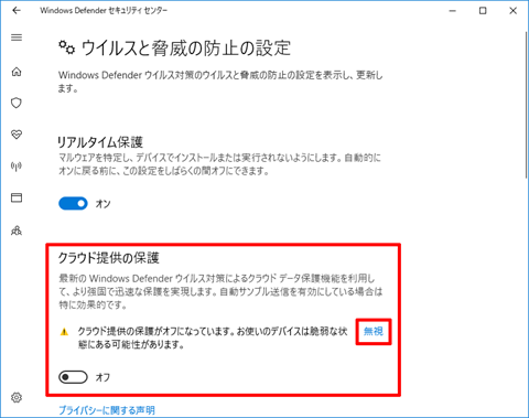 Windows10-v1709-Detail-Setting-of-Privacy-306