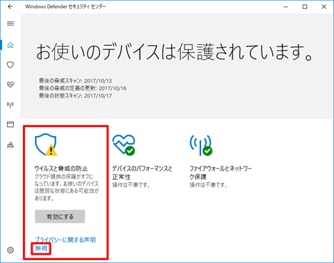 Windows10-v1709-Detail-Setting-of-Privacy-308