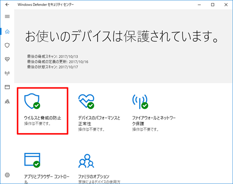 Windows10-v1709-Detail-Setting-of-Privacy-309