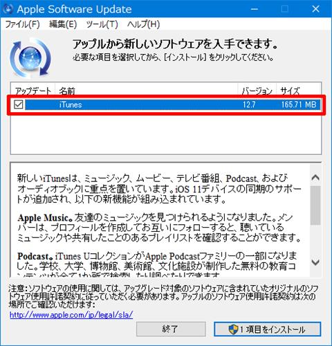 iTunes-12-7-11
