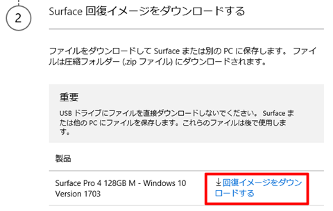 Surface-Pro-Laptop-recovery-image-02